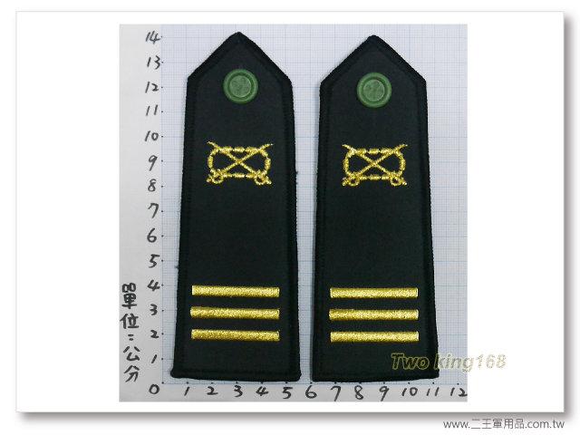 早期80年代軍便服肩章(騎兵)-上尉-一付120元
