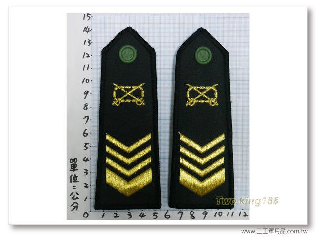 早期80年代軍便服肩章(騎兵)-上士-一付120元