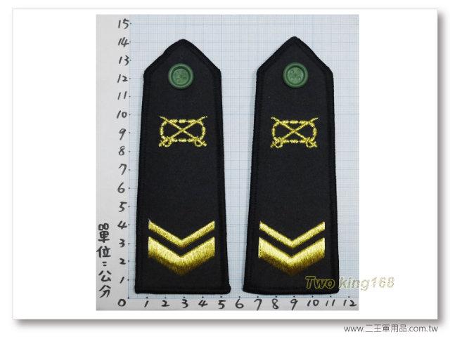 早期80年代軍便服肩章(騎兵)-下士-一付120元