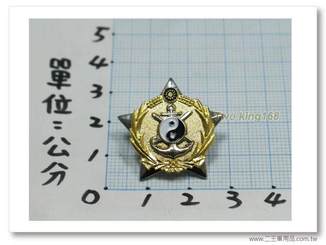 國防大學海軍學院-星型紀念徽章(銅質)-三軍大學徽章-海軍徽章-ba2-4-1-1