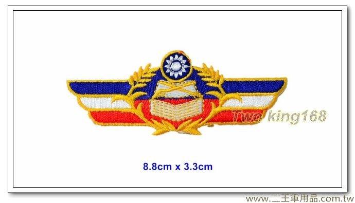 陸軍士官學校榮譽徽胸章(布質8.8公分)(士校)(陸軍專科學校) 【A11】