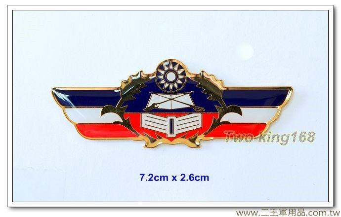 陸軍士官學校榮譽徽胸章(銅質7.2公分)(士校)(陸軍專科學校)-bg11-1