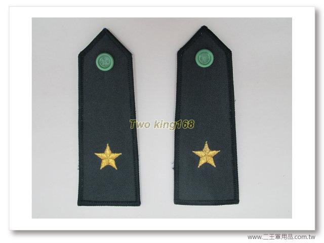 國軍80年代早期 陸軍少將 (金蔥繡線) 軍便服肩章 一付120元