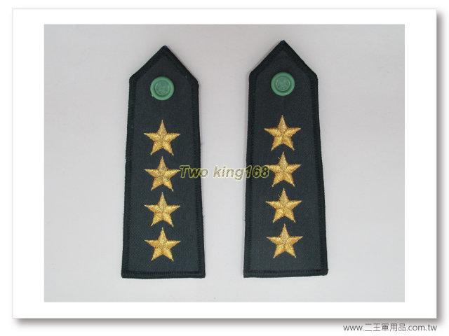 國軍80年代早期 陸軍一級上將 (金蔥繡線) 軍便服肩章 一付150元