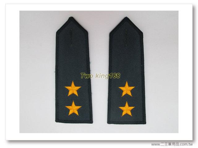 國軍70年代早期 陸軍中將 (黃色繡線)軍便服肩章 一付130元