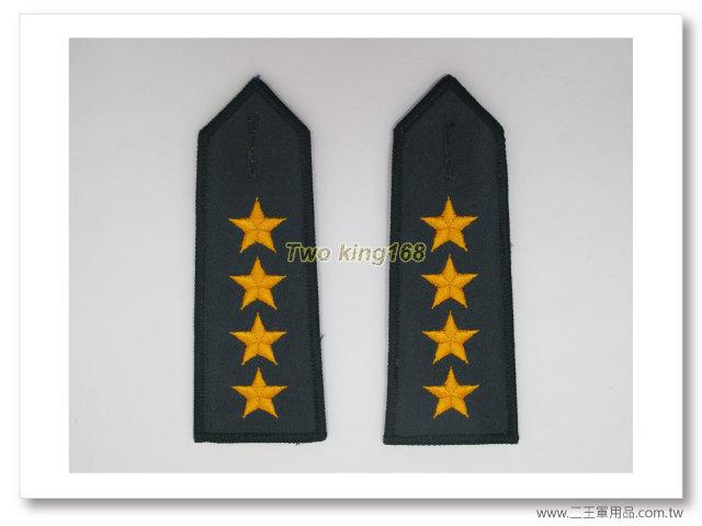 國軍70年代早期 陸軍一級上將 (黃色繡線)軍便服肩章 一付150元