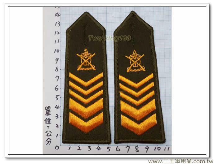 早期憲兵黃繡線軍便服肩章 一等士官長 (國軍 陸軍