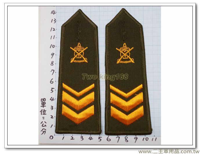 早期憲兵黃繡線軍便服肩章 三等士官長 (國軍 陸軍