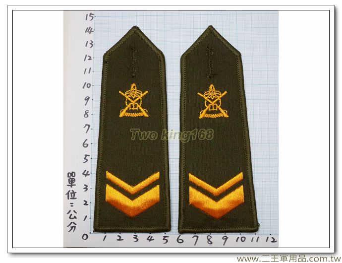 早期憲兵黃繡線軍便服肩章 下士 (國軍 陸軍
