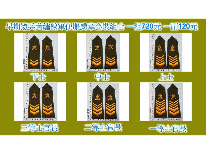 早期憲兵黃繡線軍便服肩章套裝組合 一組720元 一副120元