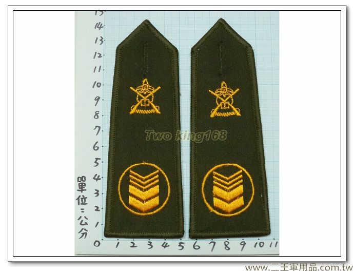 早期憲兵黃繡線軍便服肩章(有圓圈)一等士官長 (國軍 陸軍