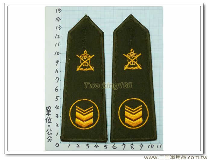 早期憲兵黃繡線軍便服肩章(有圓圈)二等士官長 (國軍 陸軍
