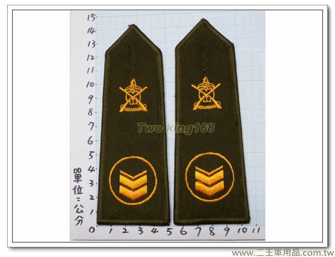 早期憲兵黃繡線軍便服肩章(有圓圈)三等士官長 (國軍 陸軍