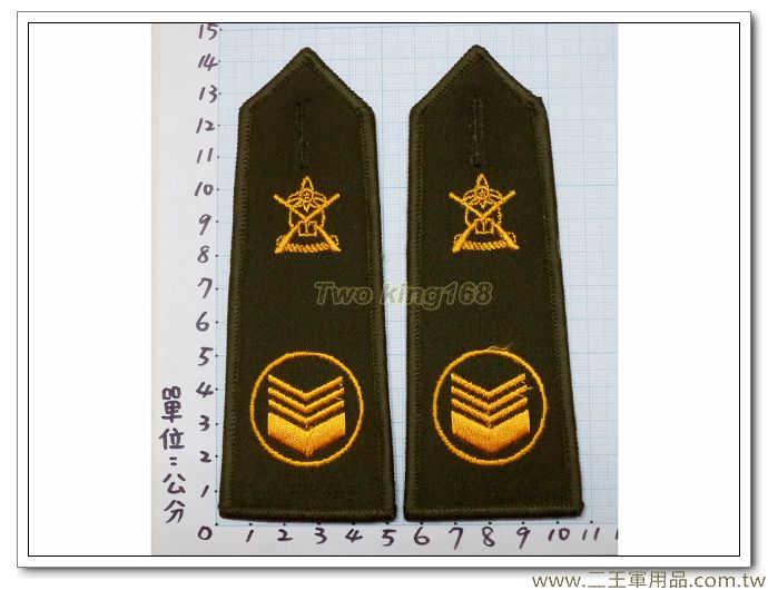 早期憲兵黃繡線軍便服肩章(有圓圈)上士 (國軍 陸軍