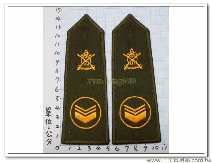 早期憲兵黃繡線軍便服肩章(有圓圈)中士 (國軍 陸軍