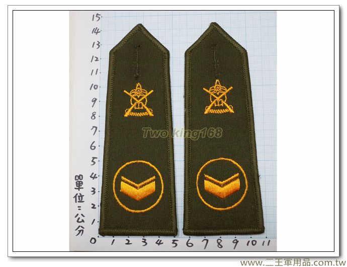 早期憲兵黃繡線軍便服肩章(有圓圈)下士 (國軍 陸軍