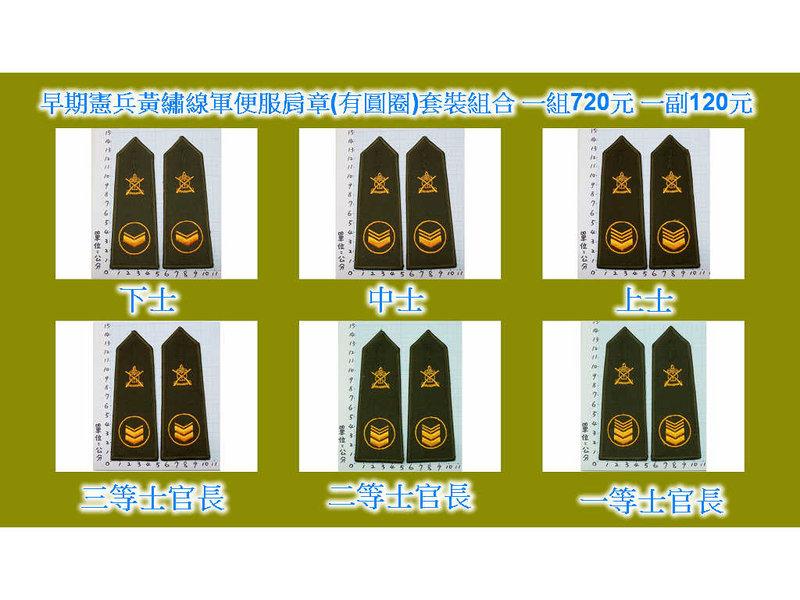 早期憲兵黃繡線軍便服肩章(有圓圈)套裝組合 一組720元 一副120元