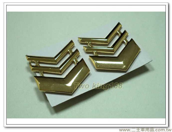 海陸銅質肩章-銅質軍階中士-一付200元