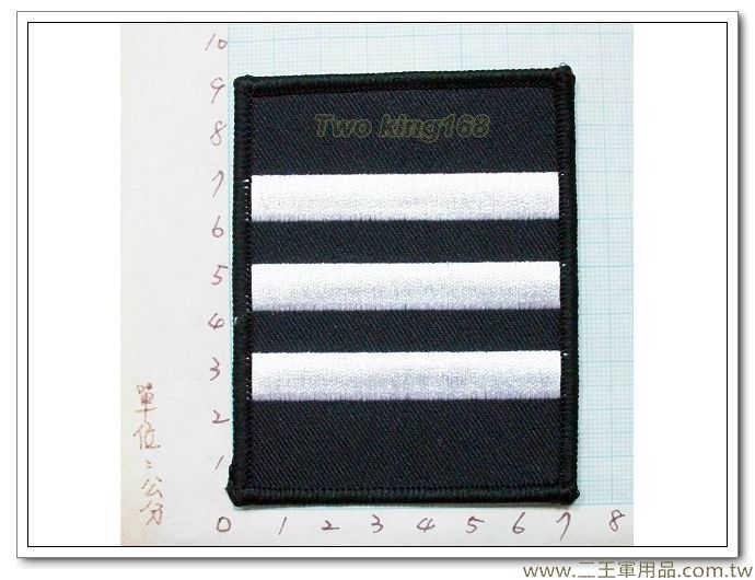 ☆國防大學-陸軍官校-三年級臂章-軍便服臂章