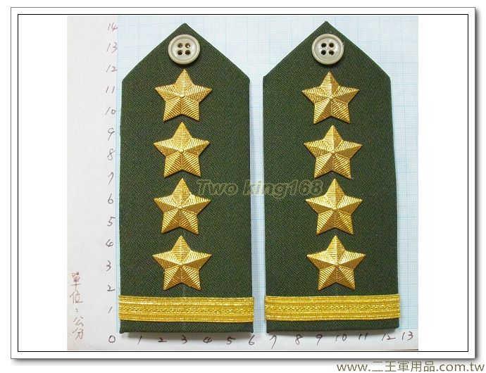 憲兵四星上將一級上將-軍便服肩章-軍禮服肩章 軍裝