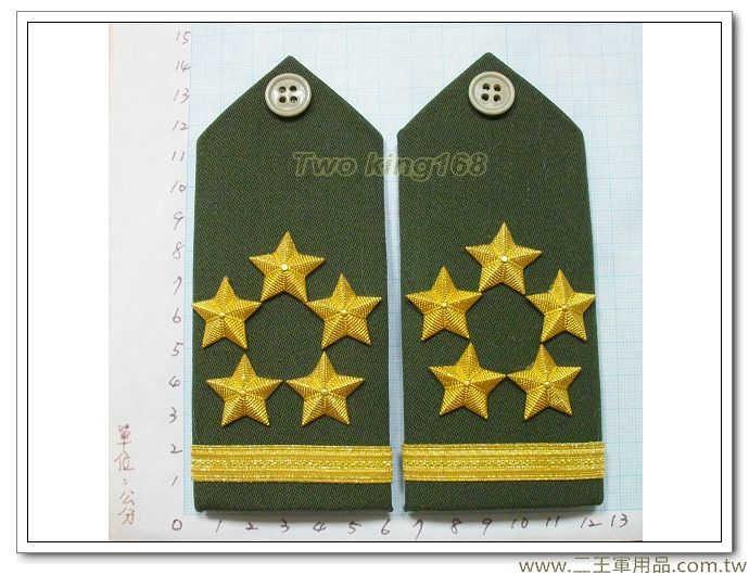 憲兵五星上將-軍便服肩章-軍禮服肩章 軍裝