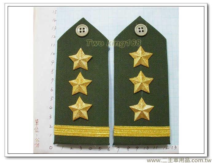 憲兵三星上將-軍便服肩章-軍禮服肩章 軍裝