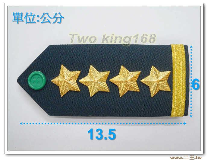 陸軍一級上將軍便服肩章