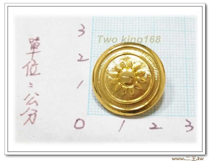 陸軍禮服扣(一大一小)(金色鋁質)
