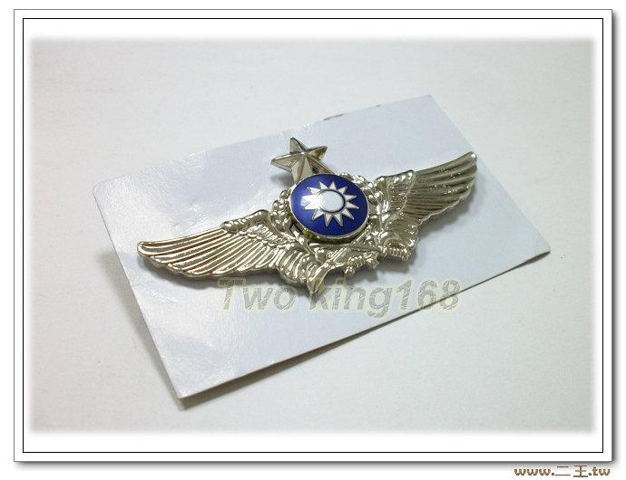 ★☆陸航士官飛行胸章-指揮級(銀色銅質大) ba7-1★ 軍裝☆陸軍★軍便服 軍常服