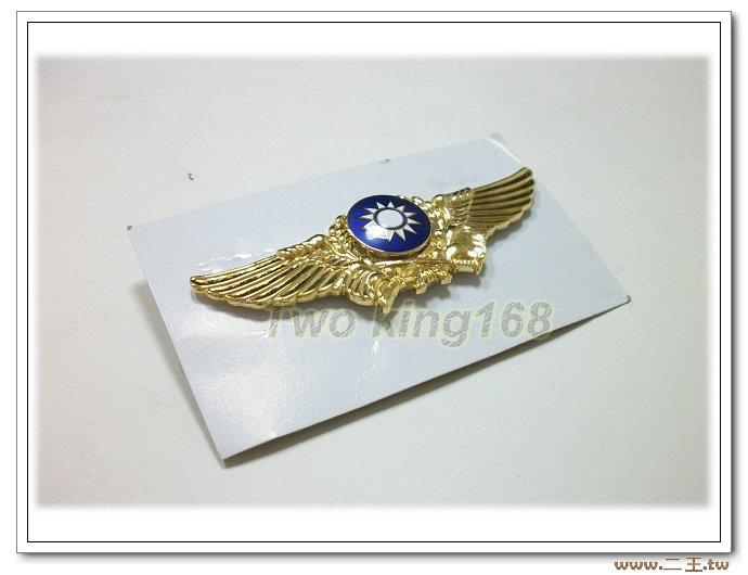 ★☆陸航軍官飛行胸章-初級(金色銅質大) ba6-3★ 軍裝☆陸軍★軍便服 軍常服