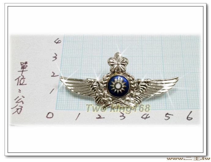 ★☆陸航士官飛行胸章-資深級(銀色銅質中) ba9-2★☆軍裝☆陸軍★軍便服 軍常服
