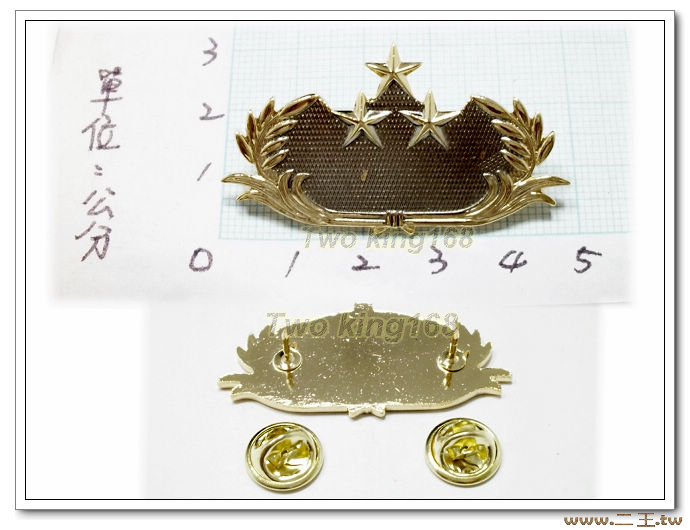 ★☆陸軍總部級士官督導長胸徽章(三星銅質3-8)ba3-1★ 軍裝☆陸軍★軍便服 軍常服