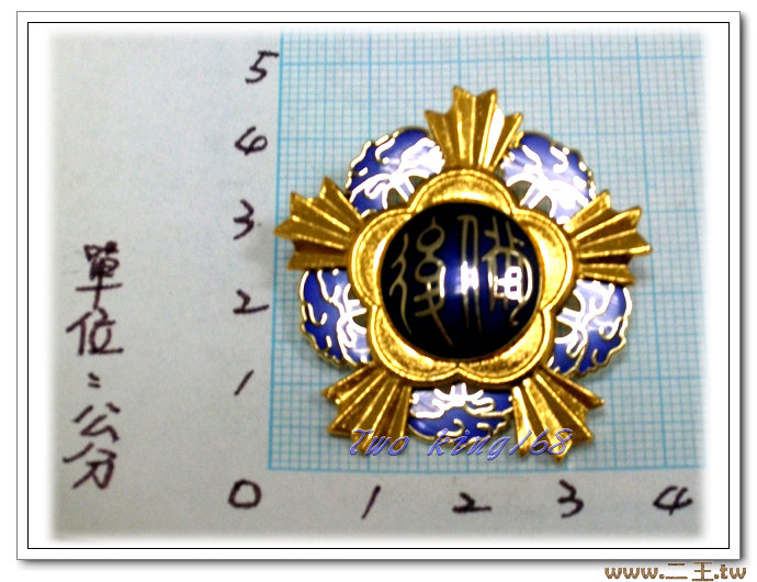 ★☆後備榮譽徽(金)20年以上專用 ba18-1★國軍 軍裝☆陸軍★軍便服 軍常服