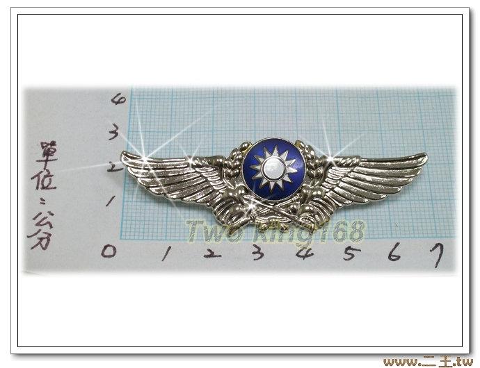 ★☆陸航士官飛行胸章-初級(銀色銅質大) ba7-3★國軍 軍裝☆陸軍★軍便服 軍常服