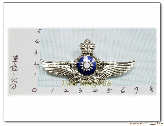 ★☆陸航士官飛行胸章-資深級(銀色銅質大) ba7-2★國軍 軍裝☆陸軍★軍便服 軍常服