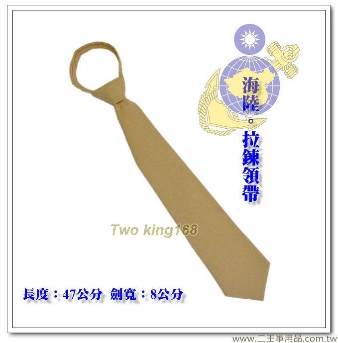 海軍陸戰隊卡其色拉鍊領帶