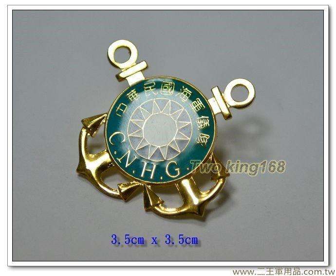 中華民國海軍儀隊胸章(金色銅質)【bg1-9】150元