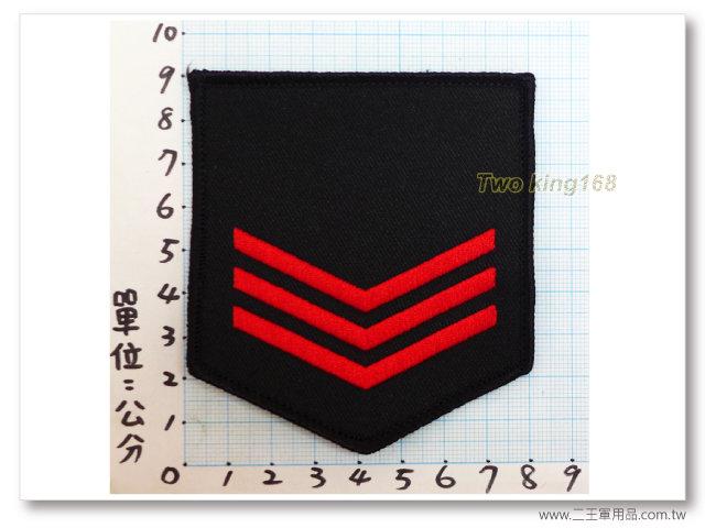 -海軍軍常服士兵階級臂章(冬季黑底紅階)上兵-15元