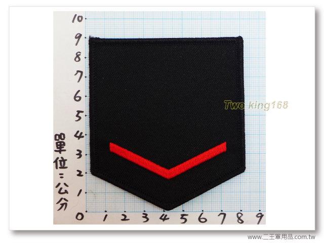 -海軍軍常服士兵階級臂章(冬季黑底紅階)二兵-15元