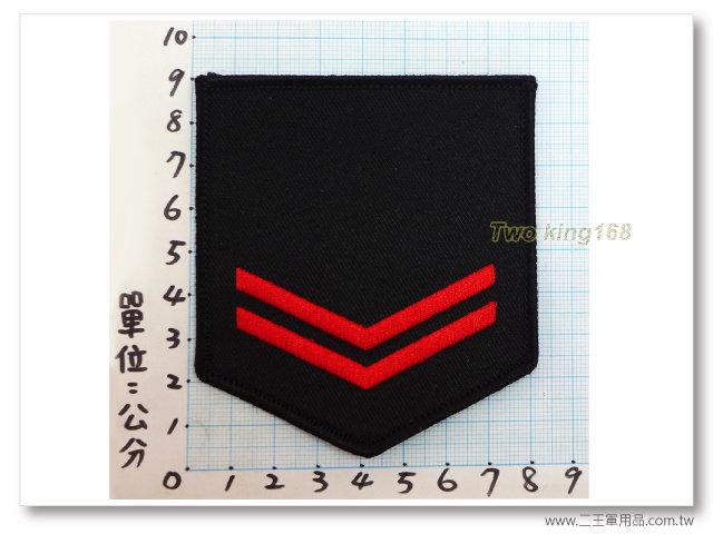 -海軍軍常服士兵階級臂章(冬季黑底紅階)一兵-15元