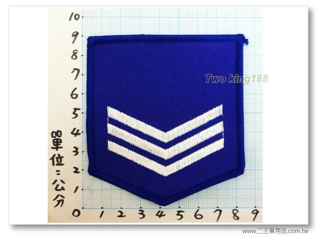 -海軍軍便服士兵階級臂章(藍底白階)上兵-15元