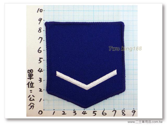 -海軍軍便服士兵階級臂章(藍底白階)二兵-15元
