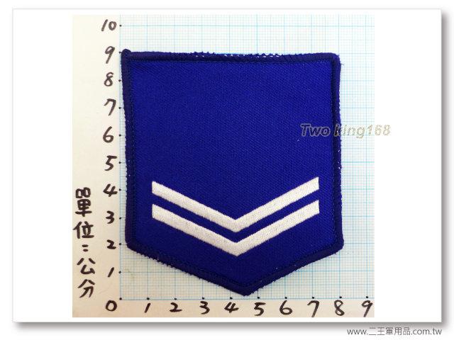 -海軍軍便服士兵階級臂章(藍底白階)一兵-15元