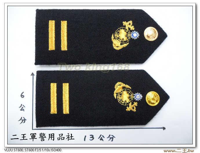 ★☆海軍陸戰隊中尉白甲服肩章--軍禮服 白丙 海陸 國軍 軍裝☆海軍★軍服