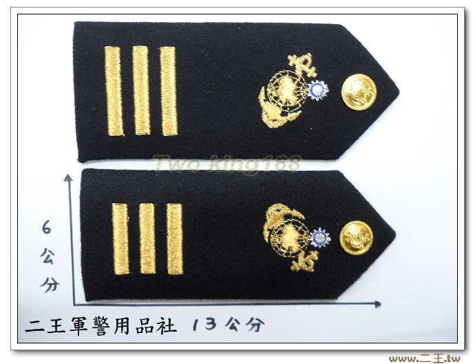 ★☆海軍陸戰隊上尉白甲服肩章--白軍禮服 白丙 海陸 國軍 軍裝☆海軍★軍服