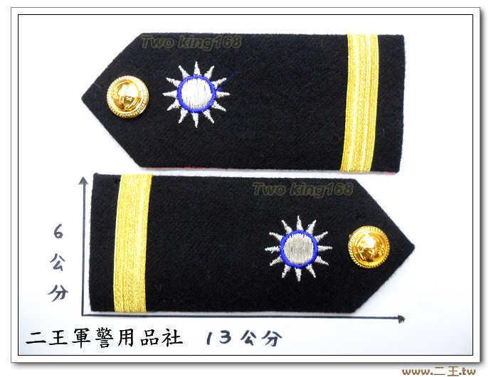 ★☆海軍少尉白甲服肩章-軍禮服 白丙 國軍 軍裝★軍服 提督 cosplay
