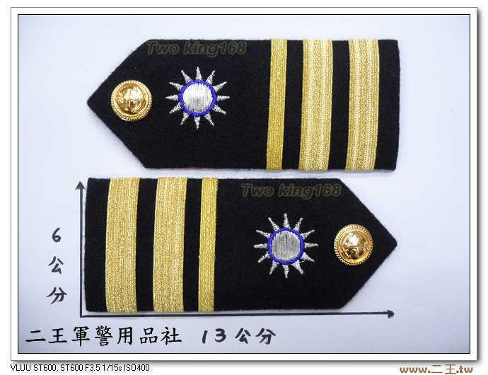 海軍少校白甲服肩章-白軍禮服 白丙 國軍 軍裝☆海軍★軍服