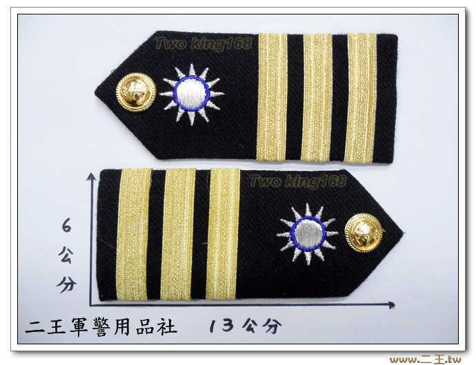 ★☆海軍中校白甲服肩章-軍禮服 國軍 軍裝☆海軍★軍服 白甲 白丙