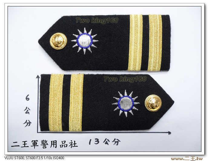 海軍上尉白甲服肩章-白軍禮服肩章