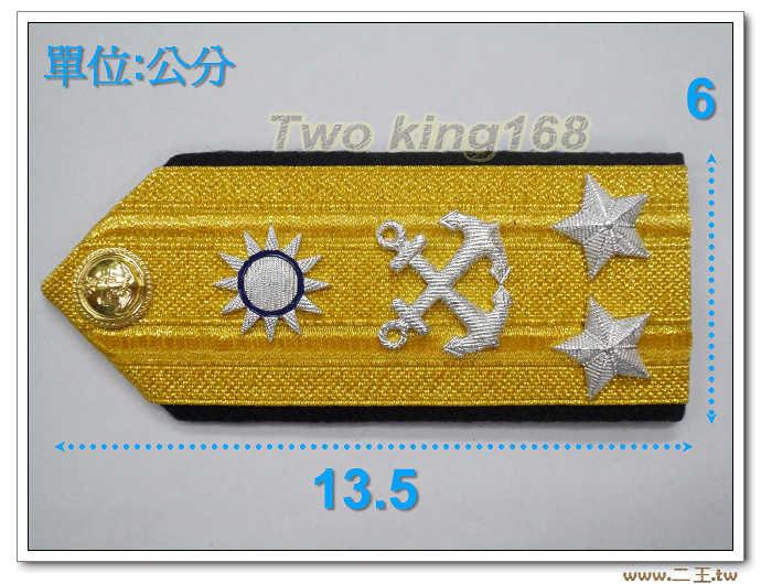 海軍中將軍常服肩章